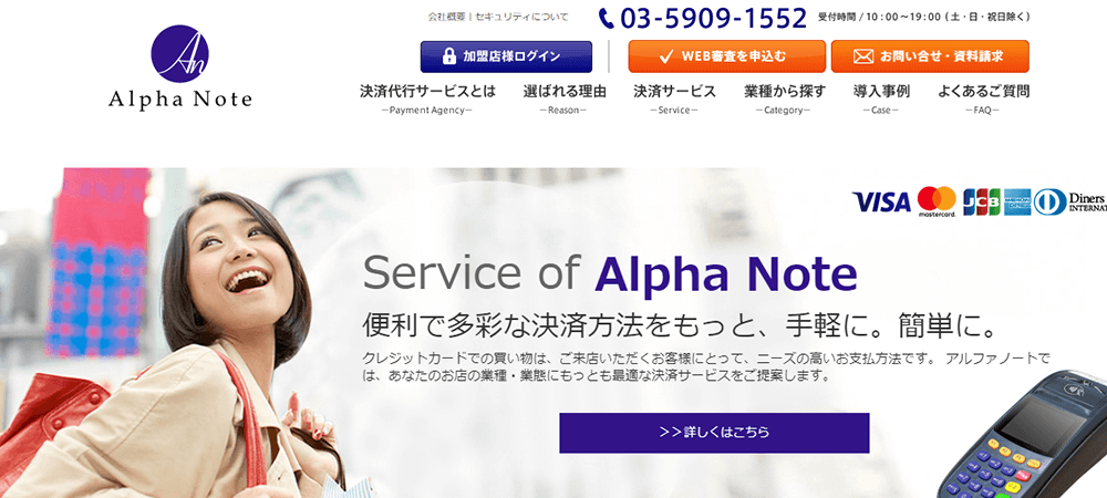 Alpha Note
